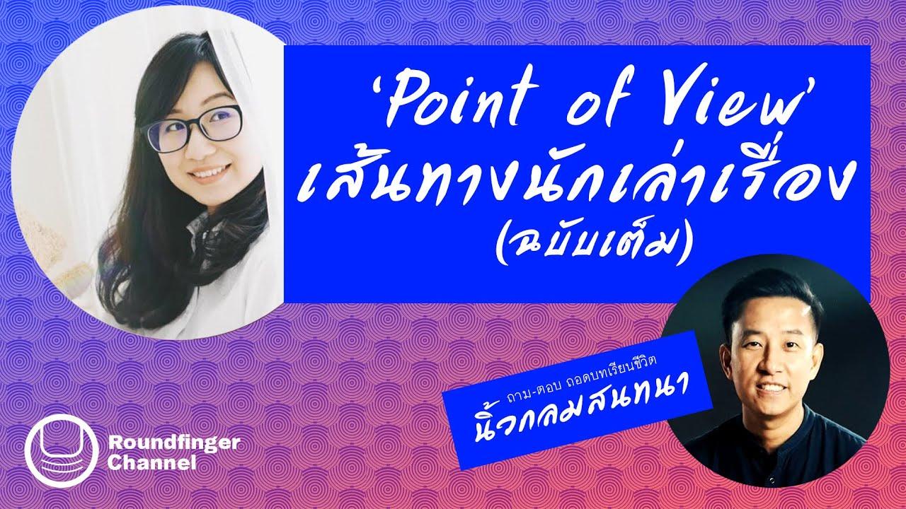 'Point of View' เส้นทางนักเล่าเรื่อง (ฉบับเต็ม)   นิ้วกลมสนทนา talk EP6