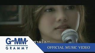 แปลว่ายังหายใจ - พั้นช์【OFFICIAL MV】