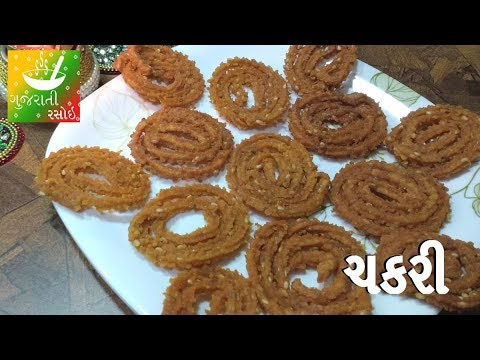 Chakli - ચકરી | Diwali Special Recipe | Gujarati Rasoi