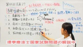 【関西医科専門学校】第44回共通87(多発性硬化症)