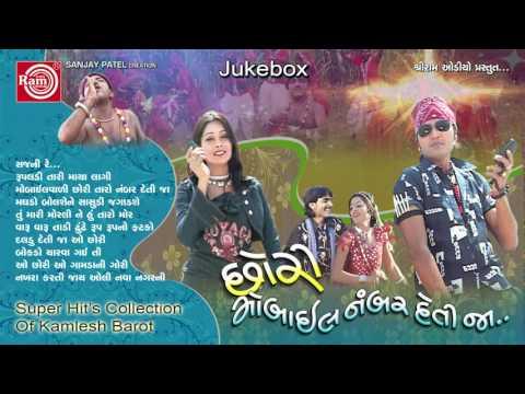 Superhit Kamlesh Barot Song   Sajani Re   Chhori Mobile Number Deti Ja   Nonstop Gujarati Song