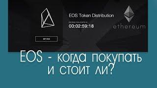 EOS ICO - когда покупать? И стоит ли? Немного про Civic и курс ETH (Ethereum)