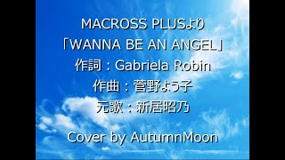 新居昭乃 - WANNA BE AN ANGEL