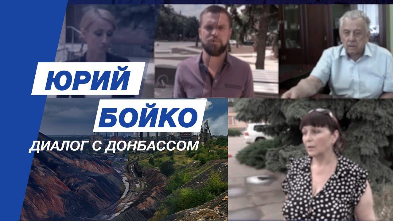 Диалог с Донбассом #19