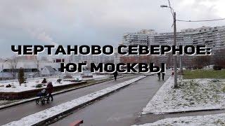 Чертаново Северное: Юг Москвы