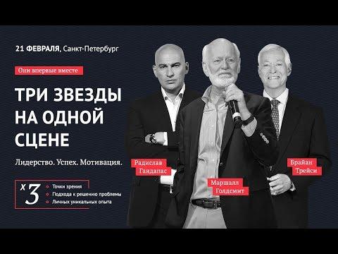 """Приглашение Брайана Трейси на """"Три Звезды"""" Питер"""