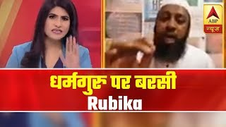 Anchor Rubika Liyaquat Warns Islamist Scholar Ilyas Sharafuddin For His Controversial Comment | ABP