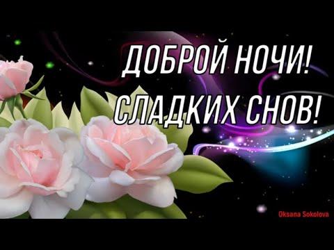 Красивое Пожелание Доброй Спокойной Нежной и Прекрасной Ночи! Волшебных Снов Тебе Желаю!