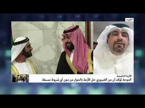الأزمة الخليجية: تحركات كويتية عمانية لتصفية الأجواء السياسية  - نشر قبل 1 ساعة