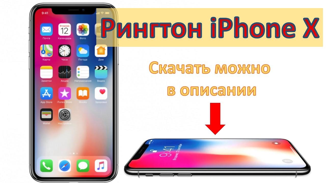 Скачать стандартную мелодию iphone 6