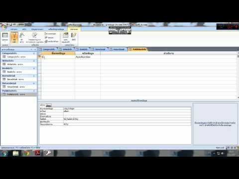 วิธีการสร้างตารางฐานข้อมูลและการเชื่อมความสัมพันธ์ (Microsoft Office Access 2007)