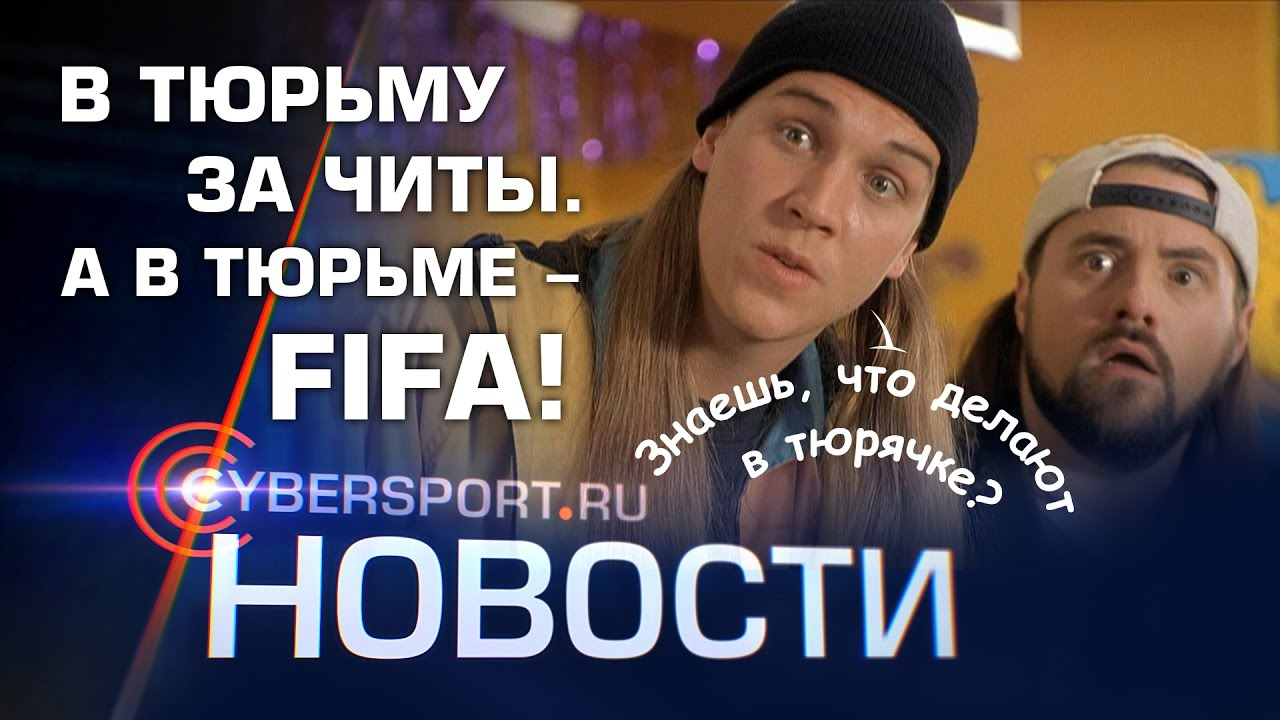 Новости: Турнир по FIFA прошел в Омской исправительной колонии.