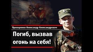 Памяти Александра ПрохоренкоСергей Тимошенко Я вернусь