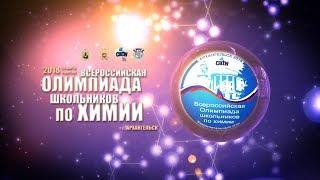 Церемония закрытия Всероссийской Олимпиады школьников по химии в САФУ