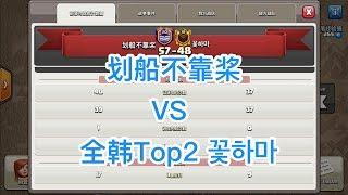 【huachuan】VS South Koren Top2【꽃하마】TH12 3-star clash of clans