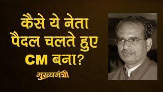 Shivraj Singh Chauhan के MP से Delhi जाने और लौटकर CM बनने की कहानी | MP Election