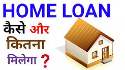 Home Loan Process in Hindi||Home Loan Kaise Le