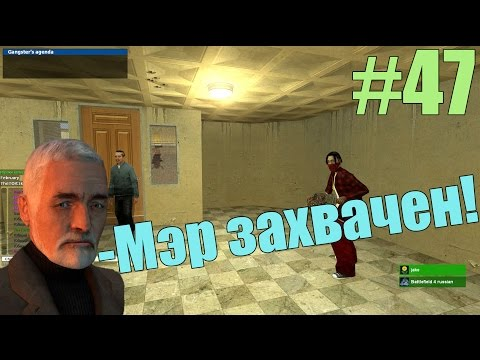 Играем в Garrys Mod - Часть 47: Захват мэра