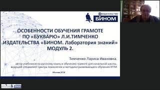 Особенности обучения грамоте по «Букварю» Л.И.Тимченко изд «БИНОМ. Лаборатория знаний» Модуль 2