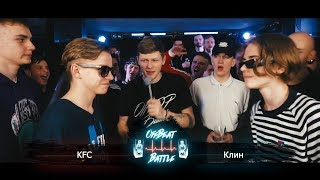 KFC VS Cl1n - OffBeat Battle Season II 1/8