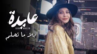 Aida Khaled - Bla Ma Tahlem (EXCLUSIVE Music Video) | (عايدة خالد - بلا ما تحلم (فيديو كليب حصري
