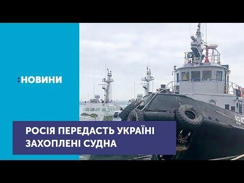 UA:Перший: Три захоплених українських судна Росія передасть Україні завтра