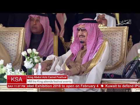 البحرين : Bahrain English News Bulletins 01-02-2018