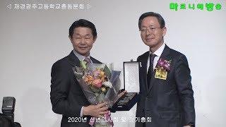 [마방] 재경광주고등학교총동문회 2020년 신년인사회 …