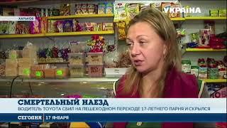 Смертельное ДТП произошло в Харькове