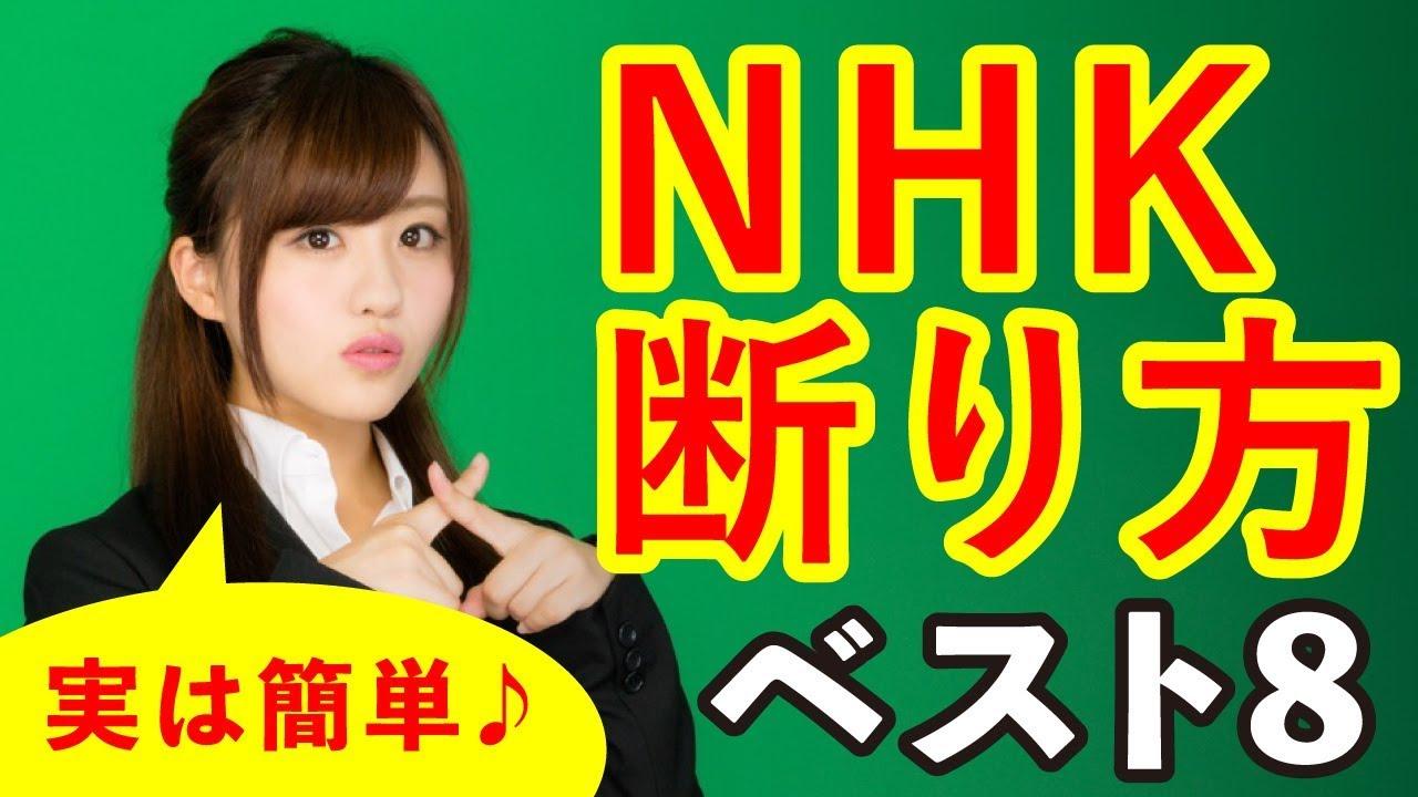 料 方 断り 受信 nhk 【NHK受信料の断り方】衛星契約を拒否し、地上契約に切り替える確実な方法