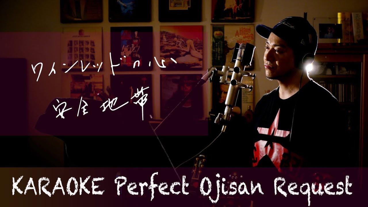 Request++「ワインレッドの心」安全地帯 カラオケ100点おじさん Unplugged cover フル歌詞
