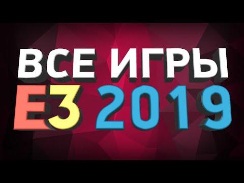 Главное о E3