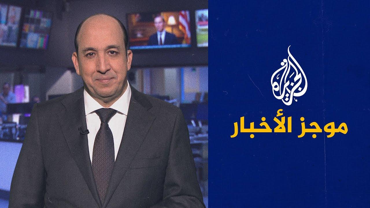 موجز الأخبار - التاسعة صباحا 24/10/2021
