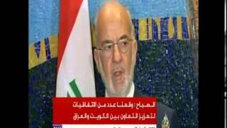 مؤتمر توقيع عدد من الاتفاقيات بين العراق والكويت