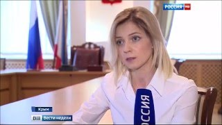 Наталья Поклонская приглашает Ленура Ислямова в Крым
