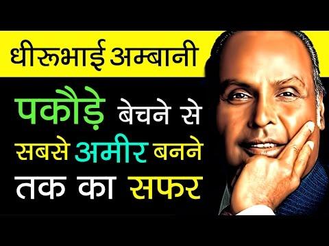 Dhirubhai Ambani Success Story In Hindi   Reliance Industries Founder Biography   Motivational Video