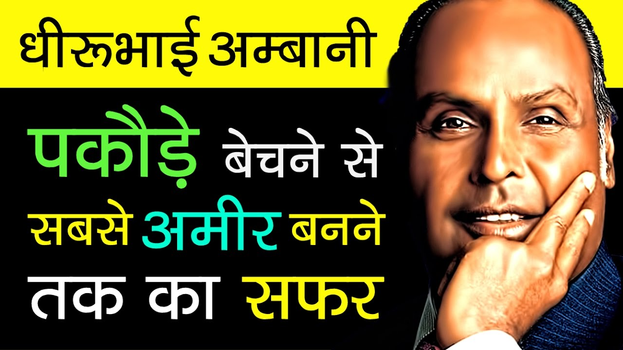 Dhirubhai Ambani Success Story in Hindi: A Journey from Struggling life to Reliance Industries!