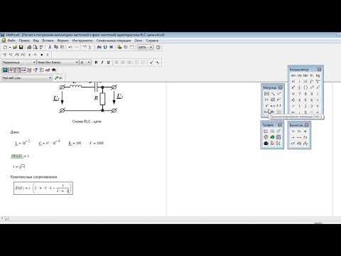 Расчёт и построение амплитудно-частотной и фазо-частотной характеристики RLC цепи
