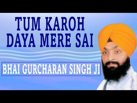 Bhai Gurcharan Singh Ji (Delhi Wale) | Tum Karoh Daya Mere Sai | Boloh Ram | Shabad Gurbani
