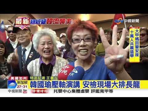 韓國瑜訪美壓軸行程 3千人演講爆滿│中視新聞 20190417