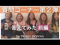 【質問コーナー②】ひいたら必ず答えます![前編] by PRIMA DONNA