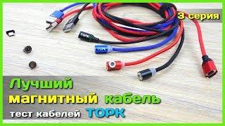 ????  Обзор магнитных кабелей TOPK - Ищем лучший магнитный кабель с АлиЭкспресс