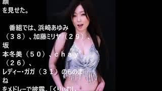 ものまね女王・荒牧陽子 5年ぶりテレビ復帰にくりぃむ上田も太鼓判「さ...