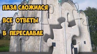 Пазл сложился  Все ответы в Переславле