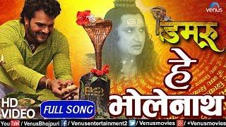 Khesari Lal Yadav का हिट भक्ति VIDEO SONG | Hey Bholenath |हे भोलेनाथ | Damru | Latest Bhojpuri Song