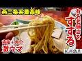 燕三条系の名店ですすりまくる 杭州飯店 の動画、YouTube動画。