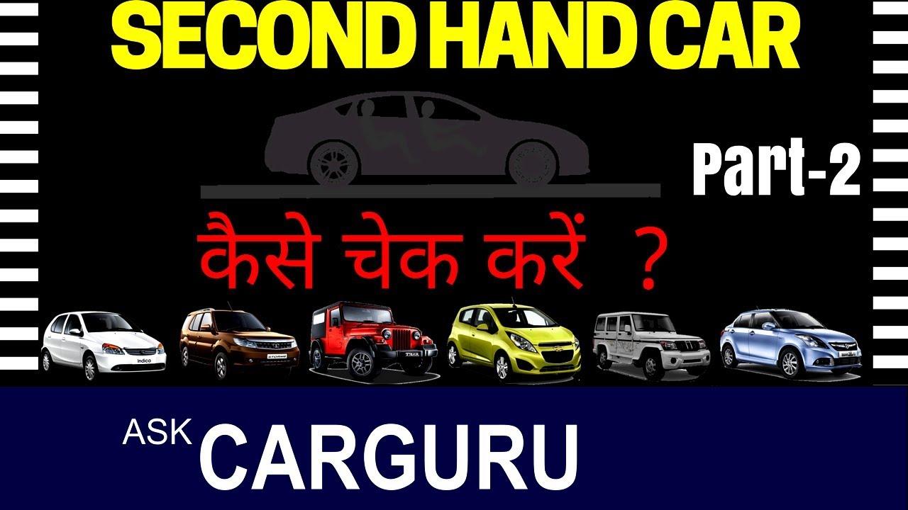 Second Hand Car क स च क कर Part 2 Demo On Maruti