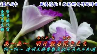 風姿花伝........台曲:今生愛過的人...... 作詞:谷村新司....... 作曲...