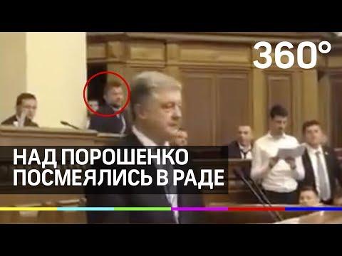Пародия в Раде: Зеленский поднял на смех Порошенко