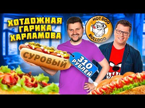 Честный обзор HotDog Bulldog Гарика Харламова / Нашел ОЧЕНЬ много косяков / ВСЕ МЕНЮ Хот-Дог Бульдог